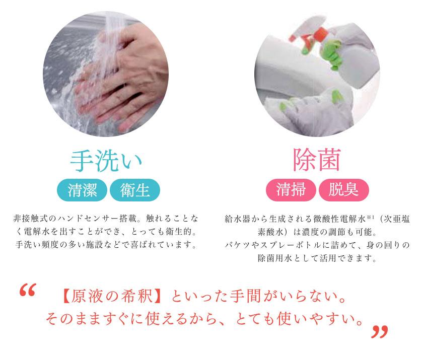 【手洗い:清潔・衛生】【除菌:清掃・脱臭】【原液の希釈】といった手間がいらない。そのまますぐに使えるから、とても使いやすい。